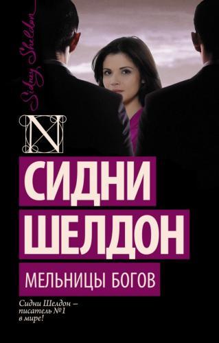 Роман про киллера-женщину