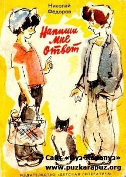 Сборник рассказов о школьниках, по стилю напоминает рассказы Носова и Драгунского