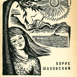 "Борис Шаховский. Стихотворение ""Далёкий класс..."""