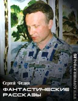 Сергей Федин. Рулетка господа Бога