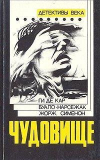 роман из журнала Смена 1990-1992 годов