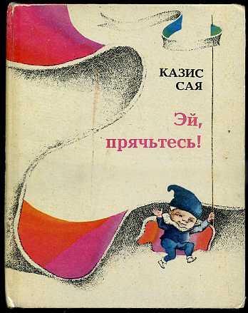 Детская книга про гномиков
