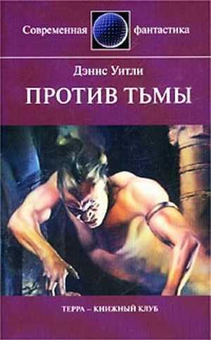 Книга зарубежного автора про мистиков - борцов с демонами