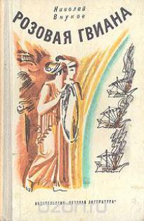 Книга из детства