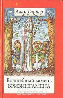 Детская книга о фентезийном мире со сказочными существами в твердом красном переплете..