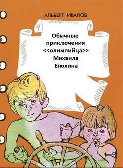 Книга для детей советского писателя