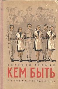 Художественно-публицестическая книга Е. Пермяка. 50-60 годов.