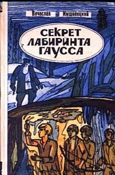 """Приключенческая отечественная книга о подростках,в названии книги есть слово """"Лабиринт"""""""