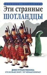 Ищу книгу о мальчике из очень богатого и закрытого клана в Шотландии, где каждый член семьи владел своей магией.