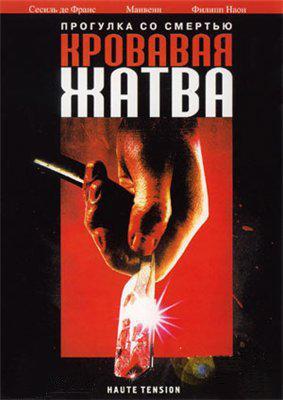 Очень интересный фильм жанра триллер-ужасы!