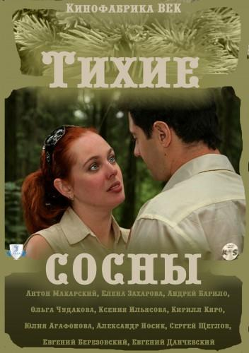 Русский фильм недавно шел по россии  детектив!!!!