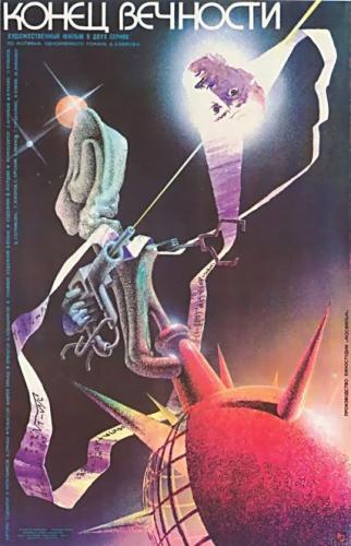 Ищется фантастический фильм 70-80х гг.