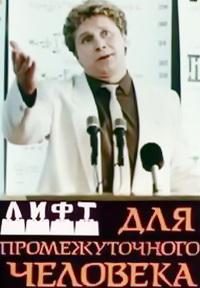 """""""Лифт для промежуточного человека""""-есть ли такой фильм?"""