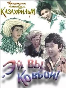"""Детское кино от """"Казахфильма"""""""