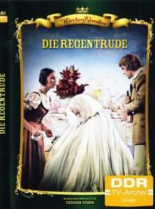 Сказка производства ГДР