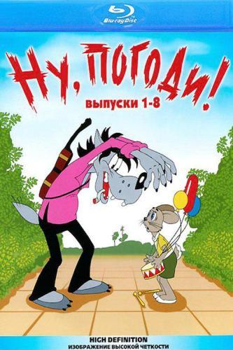 """""""Неклассическая"""" серия """"Ну, погоди!"""""""
