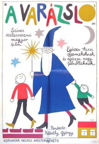 Детский фильм про волшебника