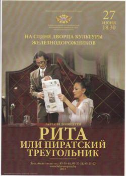 Фильм-опера, про трактирщицу, которая бьет почем зря мужа и вдруг появляется ее старый муж-пират.