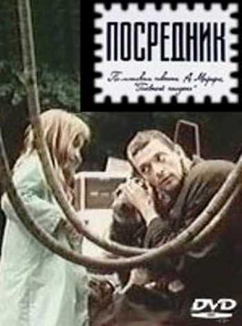 Советская фантастика про загипнотизированных землян