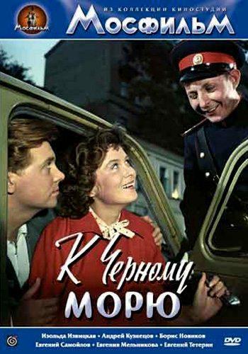 Советский фильм (но уже цветной), в котором несколько компаний то и дело ездят из Крыма на Кавказ (кажется) и обратно, ссорятся, разводятся, мирятся..