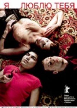Русский фильм про любовный треугольник: он, его девушка и ЕГО парень.