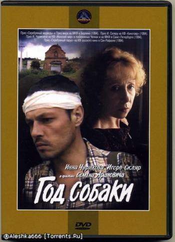 Отечественный фильм (90х) про бывшего преступника, попавшего в Чернобыль