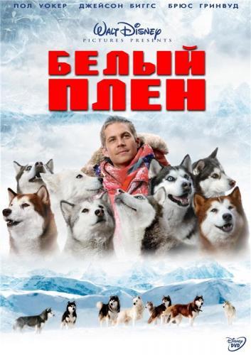 Угадываем название фильма - фильм про стаю собак. Зарубежный. История выживания.