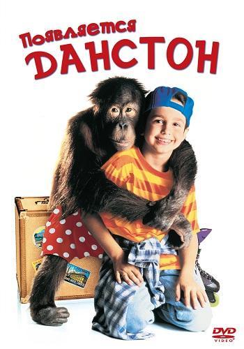 Фильм-комедия, в котором обезьяна воровала драгоценности у богатых постояльцев отеля.