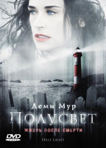 У женщины-писательницы погибает сын. Она переезжает в место с маяком. Там встречает хранителя маяка, который оказывается призраком, но в конце ......