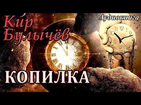 советский мульт про собирателя времени