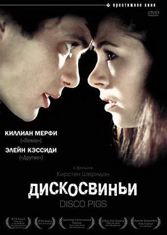 Помогите вспомнить название фильма, плиз. Фильм про странную пару..Парень и девушка выросли вместе..