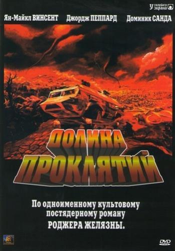 Как называется фильм, фант-ка 90-х, где после ядерной войны в США штатские и военные едут через страну, воюя по дороге с гигантскими скорпионами?