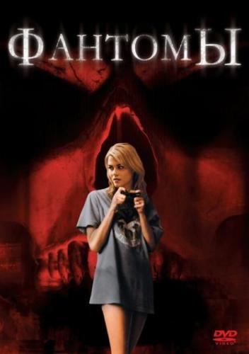 Помогите найти название фильма. По сюжету там девушку изнасиловали, она стала призраком. Фильм о ее мести.