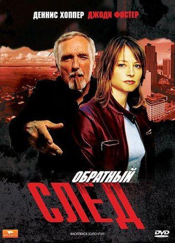 Как называется фильм, где убийце заказывают убить девушку занимающуюся программированием строковых табло? А он в неё влюбляется.
