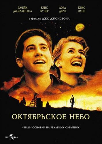 Помогите вспомнить фильм, где парни из шахтёрского городка начали конструировать ракеты