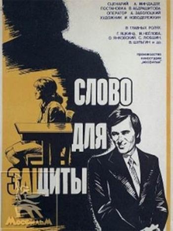 Фильм про двух молодых женщин - адвоката и подсудимую (дворничиху)