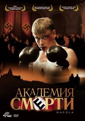 для войны что ли в Германии готовили парней молодых....... и там был очень запоминающийся эпизод