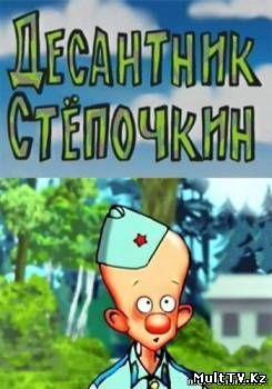 Мультфильм про ВДВ