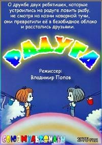советский мультфильм про двух мальчиков,гулявших по радуге