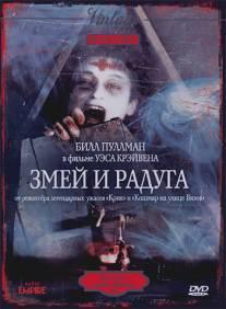 Фильм,мистика.что-то связано с магией вуду.людям в лицо дуют какой-то порошок,все думают что человек мертв,а он без сознания.а какой-то маг их оживлял