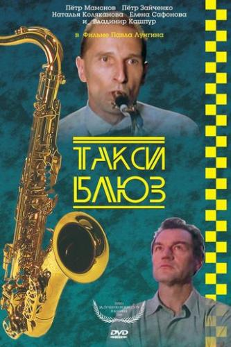 Как называется фильм, где участвует музыкант, вроде Мамонов?