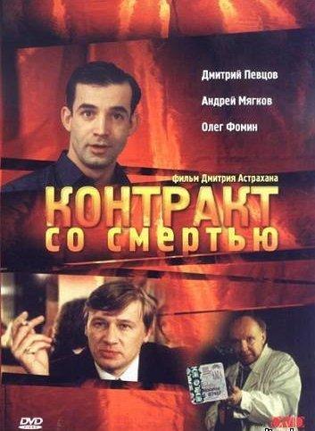 Отечественный фильм примерно 90-х годов. Действие происходит в какой-то больнице. Там кого-то держат в плену, то ли для опытов, то ли для органов.