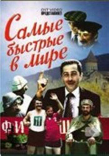Короткометражки старые советские (то ли грузия то ли армения) помогите вспомнить название