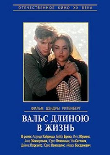 Фильм о любви в годы войны... девушка прятала у себя солдата