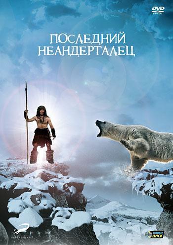 Фильм про неандертальцев и кроманьонцев