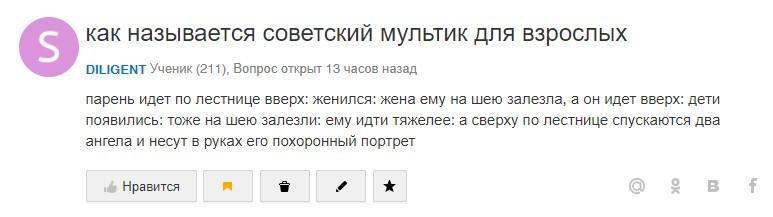 Друзья! Как называется советский мультик для взрослых