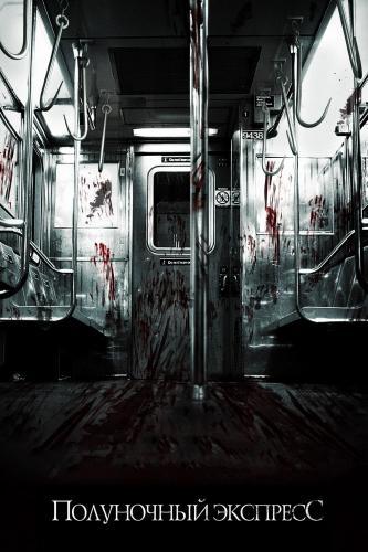 ужасы в метро. скорее всего фильм нулевых. иностранный. англоязычный вроде бы. про человека, который был или машинистом в метро или пассажиром и с ним случились всякие ужасы.