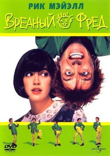Как называется фильм, где были девушка и клоун из коробки?