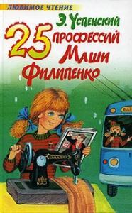 Детская книга про девочку Машу
