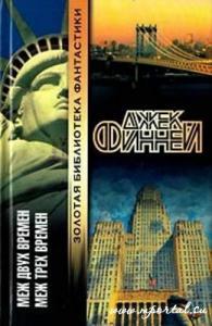 зарубежная фантастика  отдельной книгой издания 1975-79 гг (?)